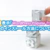 Luxeritas(ルクセリタス)のPV数を表示しよう~「WordPress Popular Posts」インストー