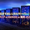 おすすめレンタルサーバー!ロリポップ vs XServer vs 無料のどれ?