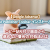 【Adsense】Google Publisher Toolberインストール中のコードコピー貼り付け画面から