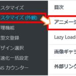 Luxeritas(ルクセリタス)でアニメーションとLazy Load(画像遅延読み込み)の使い方を覚