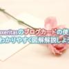 Luxeritas(ルクセリタス)のブログカードの使い方をわかりやすく図解解説しよう!