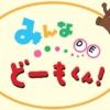 幼児向けアニメ『みんなdeどーもくん』フル動画を無料視聴するならこれ一択!おすすめ