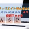 【必読】アフィリエイト初心者登録必須!使いやすいおすすめASP5選