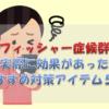 【フィッシャー症候群】効果があったおすすめ対策アイテム5選