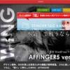 【特典付き】Affinger5を利用すべき決定的おすすめ理由3つ!メリット・デメリットを