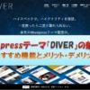 初心者に使いやすい「DIVER」!おすすめ機能とメリット・デメリット
